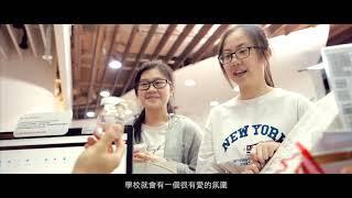 Publication Date: 2020-06-26 | Video Title: 嗇色園主辦可譽中學暨可譽小學 - (主題:行)