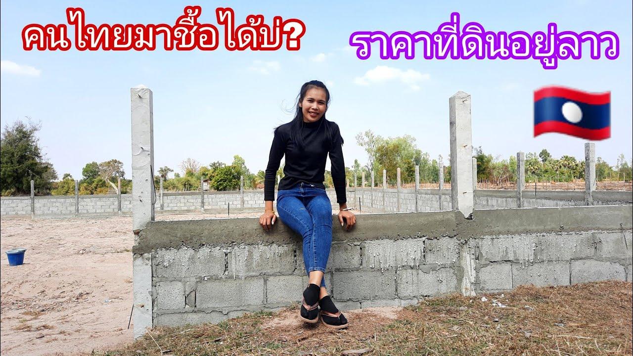 ราคาที่ดินอยู่ลาว เบิ่งที่ดินข้างๆเพิ่นต้องการขายราคา90,000บาทไทย = ເບິ່ງລາຄາທີ່ດິນຢູ່ລາວ