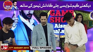 Game Show Aisay Chalay Ga With Danish Taimoor | Full Episode | 17th August 2019 | Bol Entertainment