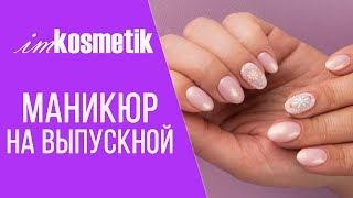 Маникюр на выпускной. Нежный дизайн ногтей.