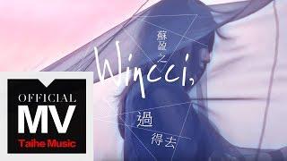 Wincci 蘇盈之【過得去】我租了一個情人 強檔華劇最期待插曲 官方HD MV