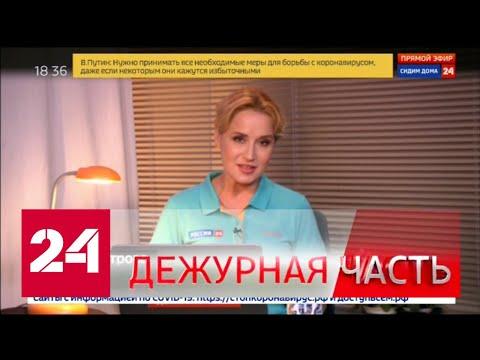 """Вести. """"Дежурная часть"""" от 30 марта 2020 года (18:30) - Россия 24"""