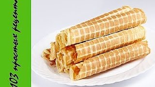 Вафельные трубочки,  Рецепт вафельных трубочке со сгущенкой.