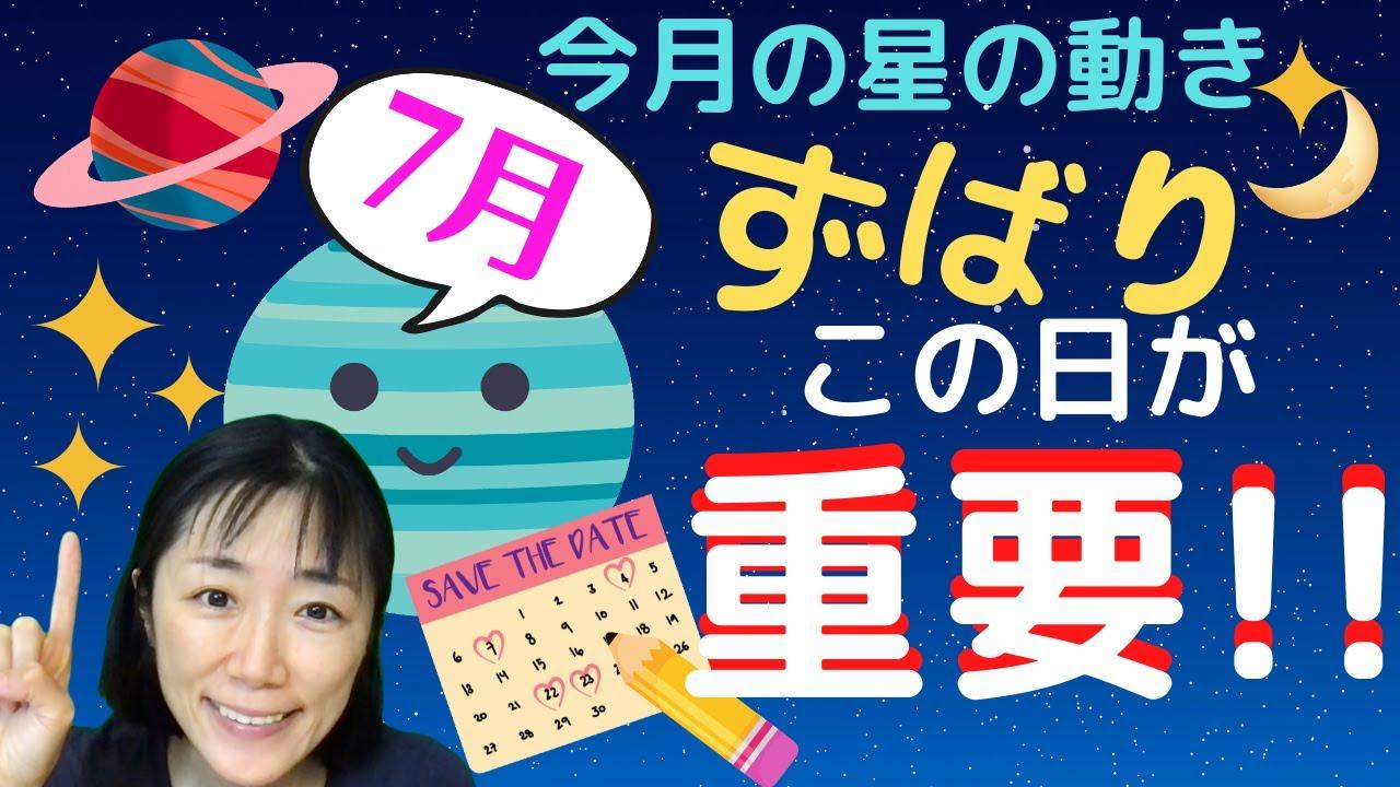 7月氣になる【星の動きと予想】・【重要な日付と期間】はこれ!7月の星を詳しくチェック!