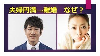 夫婦円満だったココリコ田中直樹、小日向しえが離婚を発表! 理想の夫婦...