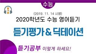 2020학년도 수능 영어듣기 (2019년)ㅣ 테스트 +…