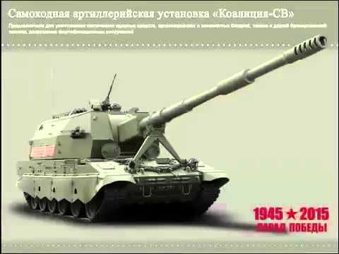Армата  Самоходная артиллерийская установка  Коалиция СВ