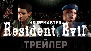 Resident Evil HD Remaster:дата выхода,обзор,требования,видео
