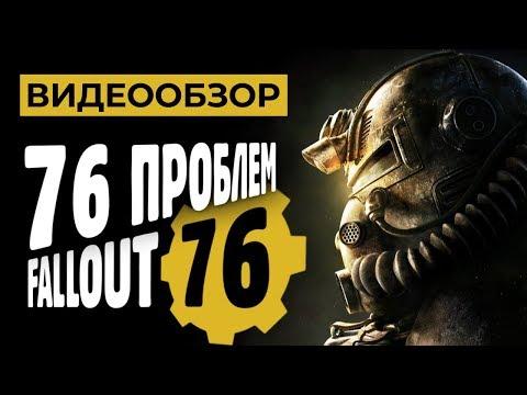 Видео обзор игры фоллаут 76