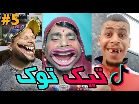 Tik Tok #5 : تيك توك ولا أحسن من بويا عمر 😂