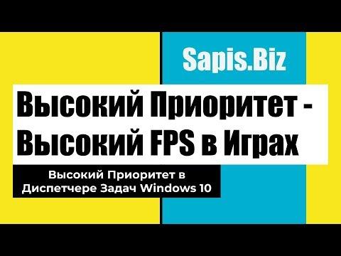 📈 Как Поставить Высокий Приоритет Процессу(игре, программе,) в Windows 10. Поднять FPS в Игре.