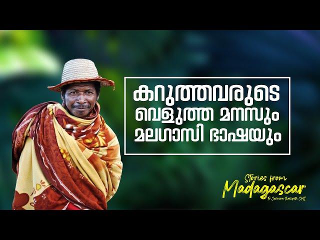 കറുത്തവരുടെ വെളുത്ത മനസും മലഗാസി ഭാഷയും|| Stories From Madagascar 01|Fr.Johnson Thaliyath CMI