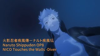 【MAD】火影忍者 -ナルト- 疾風伝 NARUTO OP8【NICO Touches the Walls - Diver】