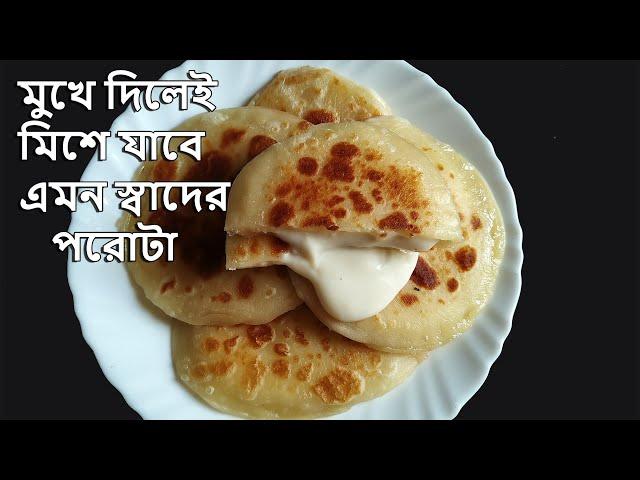 মুখে দিলেই মিলিয়ে যাবে স্বাদে ভরা এই ক্রিম পরোটা    Cream Paratha    Bengali Breakfast Recipe
