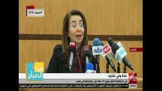 هذا الصباح| غادة والي تشارك في احتفالية الفاو بمرور 40 عامًا على تواجدها في مصر