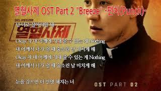 """[1시간 반복] 열혈사제 OST Part 2 """"Breeze"""" -펀치(Punch)-, 1 Hour Loop♡가사, The Fiery Priest #뉴미디어포털"""