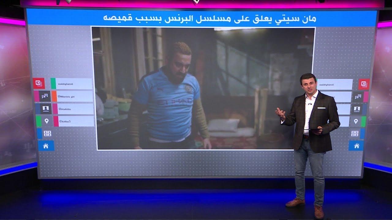 نادي مانشستر سيتي يعلق على مسلسل البرنس بسبب قميصه