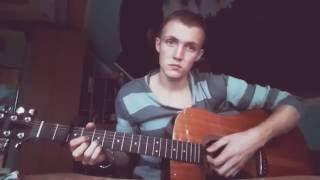 Jah Khalib-Дай мне ( cover на гитаре)