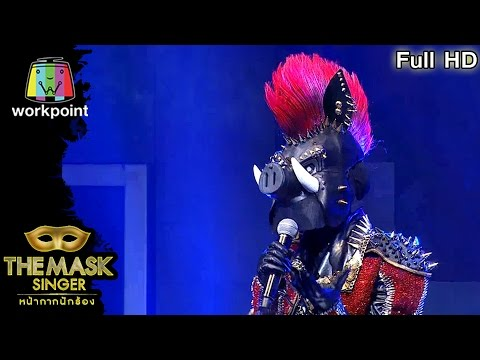 Rolling in the Deep - หน้ากากหมูป่า | THE MASK SINGER หน้ากากนักร้อง