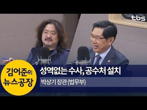 성역없는 수사, 공수처 설치! (박상기) | 김어준의 뉴스공장