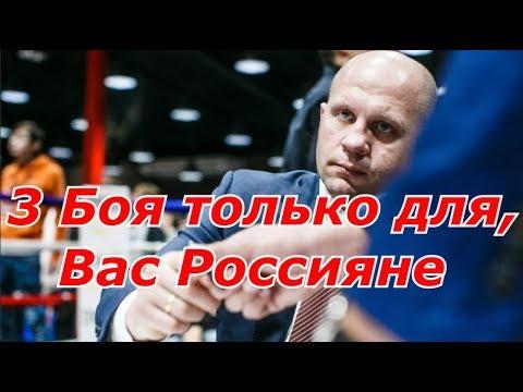 Федор Емельяненко Новый Контракт и Подробности Боев !