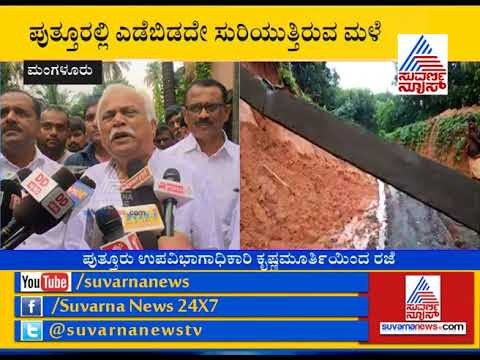 RV Deshpande Visits Rain Hits Places And Reacts Over Necessary Precautionary Steps