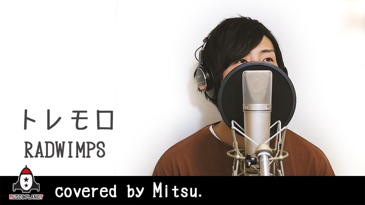 『トレモロ / RADWIMPS』covered by Mitsu.