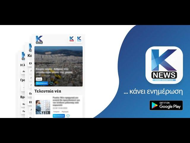 Kapa-News:  Συνετεύξεις & ρεπορτάζ της εβδομάδας που πέρασε