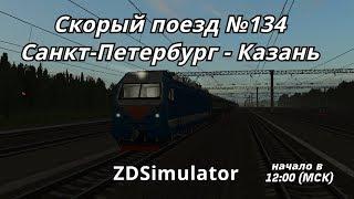 Смотреть видео [ZDSim] Поезд №0134 Санкт-Петербург - Казань по участку Вековка - Сергач онлайн