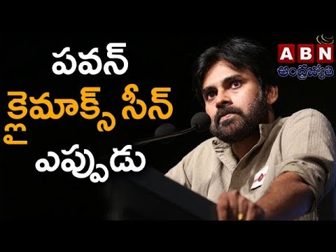 Janasena Chief Pawan Kalyan Comments On TDP Govt And Chandrababu Naidu  ABN Inside
