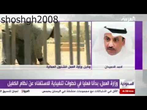 وزارة العمل السعوديه , بدأنا فعليا في خطوات تنفيذيه للاستغناء عن نظام الكفيل