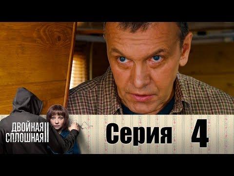 Двойная сплошная | Сезон 2 | Серия 4