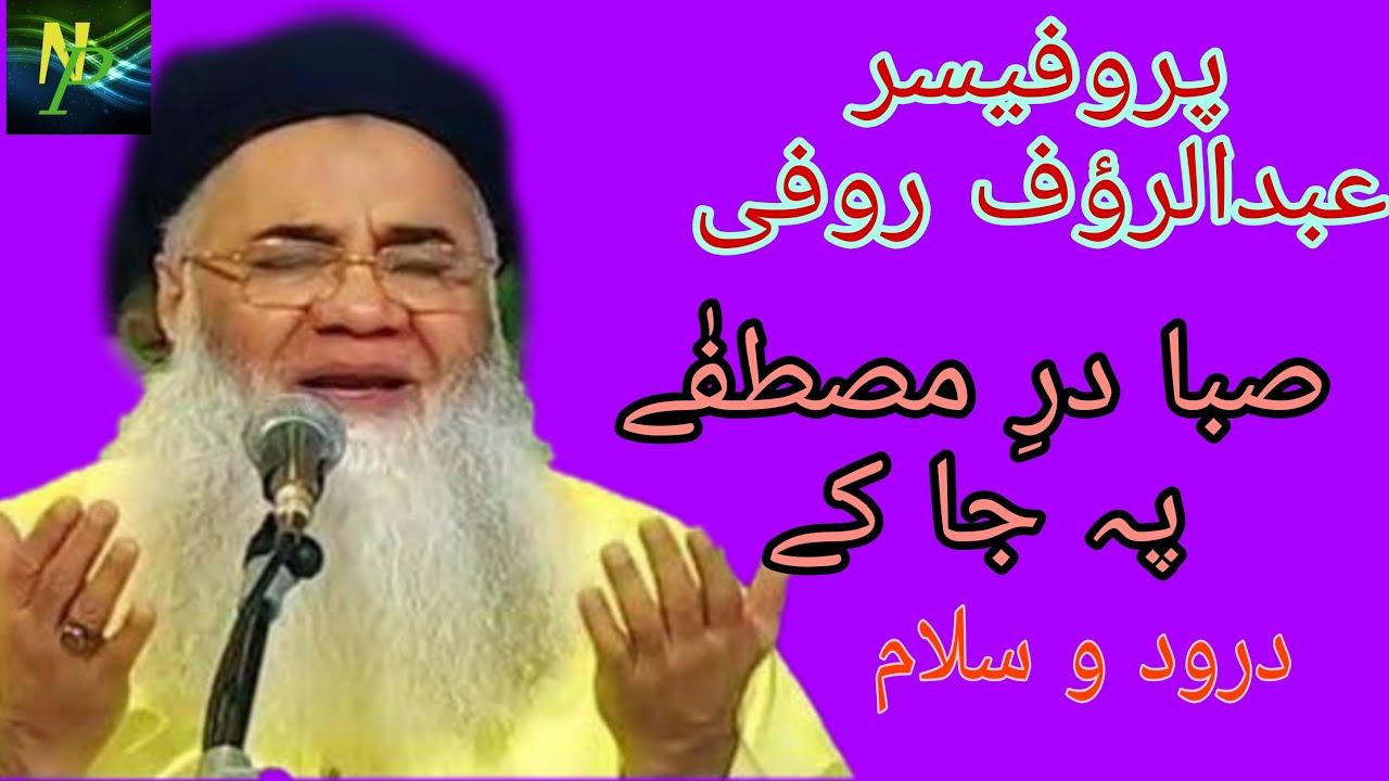 Download Darood O Salaam   Saba Dare Mustafa   Abdul Rauf Roofi