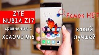 ZTE Nubia Z17: Лучший Смартфон за последнее время
