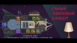 ДЕНЬ КЛИКЕРОВ: Human-powered spacecraft