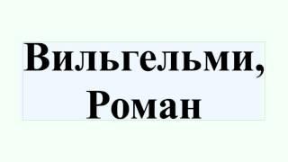 Вильгельми, Роман
