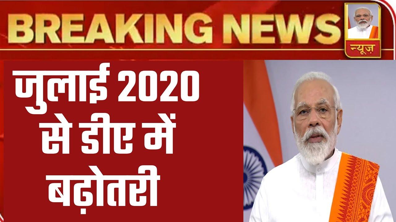 7th Pay Commission   July 2020 DA/DR NEWS    महंगाई भत्ता जुलाई 2020   Dearness Allowance July 2020