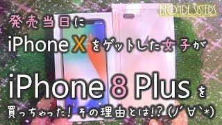 iPhone X 発売日にゲットした初心者女子が iPhone 8 Plusを買って開封!その理由とは…!? thumbnail