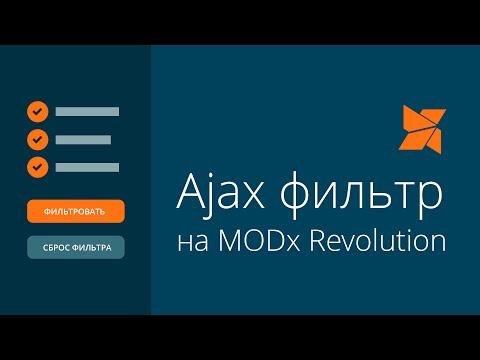 Ajax фильтр на MODx Revolution