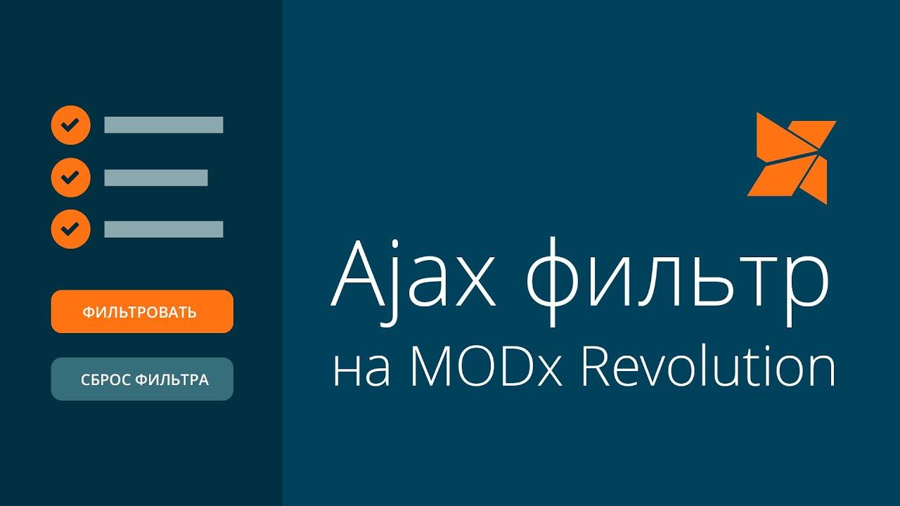 617f7d2bc7d57 Ajax фильтр на MODx Revolution - YouTube