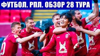 Футбол Российская футбольная премьер лига 2021 Обзор 28 тура РПЛ ЦСКА Уфа Краснодар Сочи