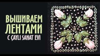 Искусство вышивки лентами от Çaylı Sanat Evi   Ярмарка Мастеров