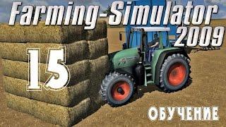 Farming Simulator 2009 (Обучение) C.15 [Под пресс!].
