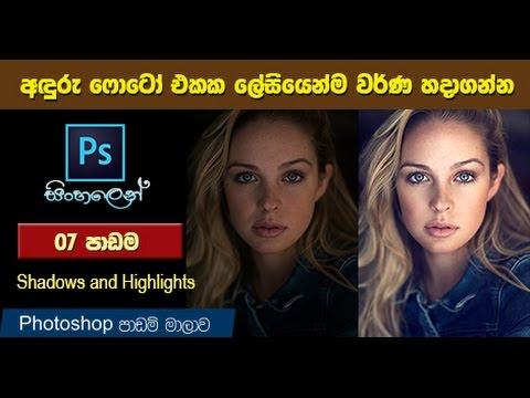 Adobe Photoshop Photo Editing Sinhala Video Tutorials