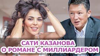 САТИ КАЗАНОВА рассказала, почему РАССТАЛАСЬ с женатым МИЛЛИАРДЕРОМ