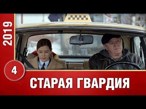 Старая гвардия 4 серия. Сериал 2019. Новинка 2019. Мелодрама/Детектив.