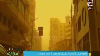 بالفيديو.. الأرصاد تحذر من تكرار العواصف الترابية مرة أخرى