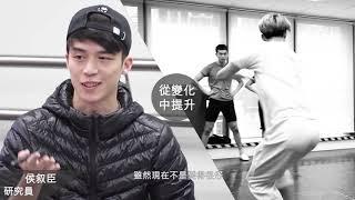 「中國舞蹈與中國武術之交互研究與成果呈現」計劃第一階段總結花絮
