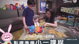 Publication Date: 2020-11-06 | Video Title: 【D&P Family Club: 子暉升學Stud