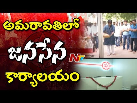 Pawan Kalyan to Open Janasena Office in Amaravati Soon || Mangalagiri || NTV
